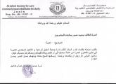 الإسم: تعزية  الوصف:  تعزية للطالب محمود سمير محاجنه  عدد الزيارات: 499