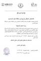 الإسم: ورشه العمل التعريفية   الوصف: للاشخاص المعاقين وذويهم في محافظة جنين المحترمين   عدد الزيارات: 819